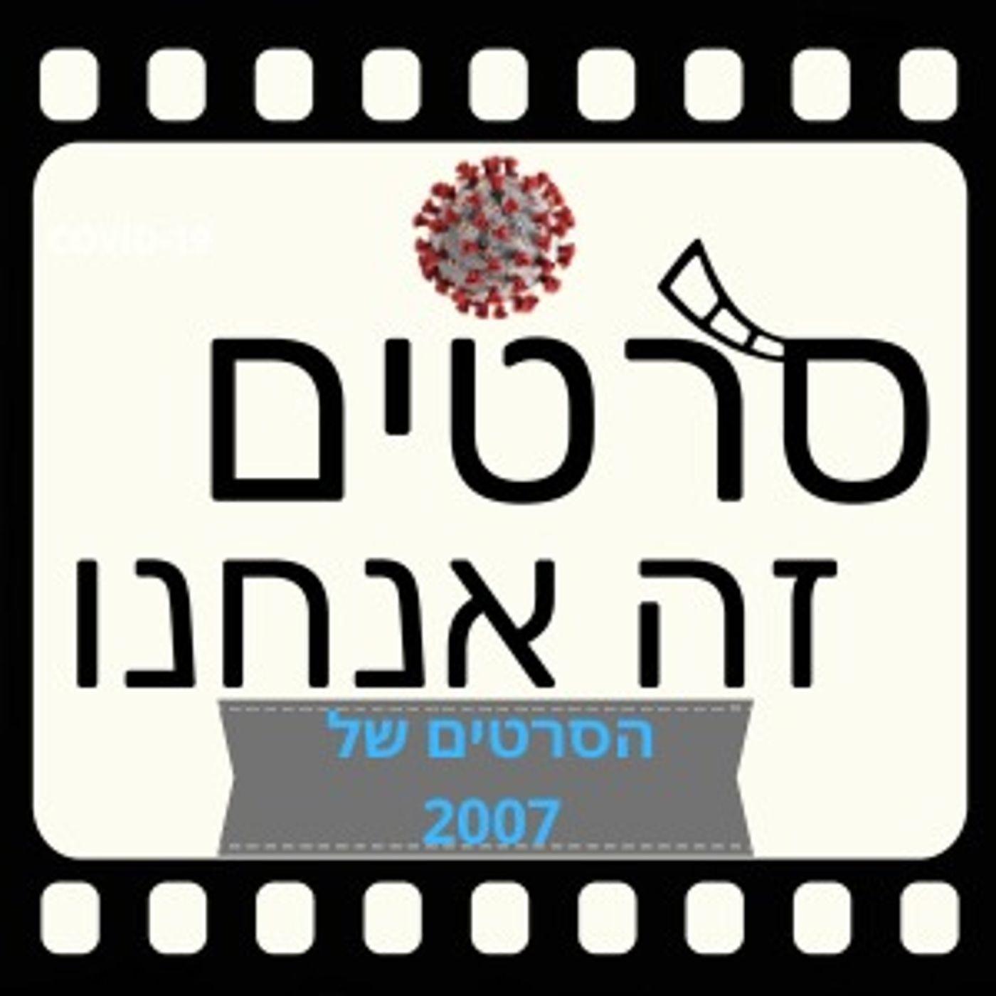 מדברים על הסרטים של 2007 (ספיישל קורונה 26)