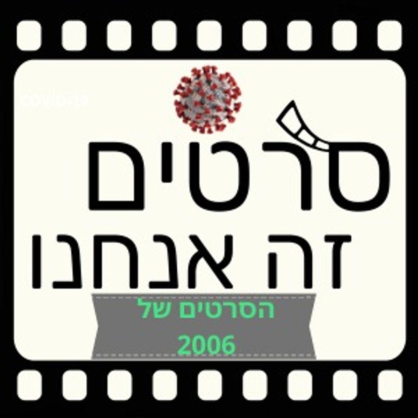 מדברים על הסרטים של 2006 (ספיישל קורונה 25)