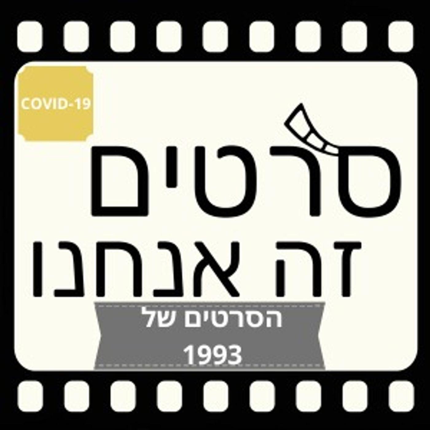 מדברים על הסרטים של 1993 (ספיישל קורונה 13)- הפעם עם הקובץ