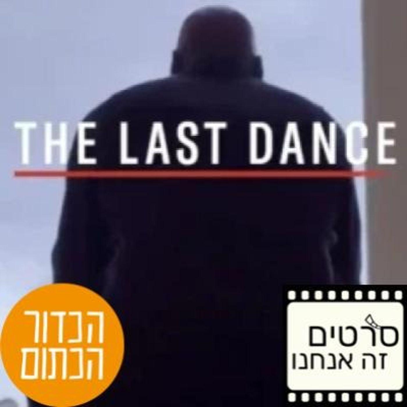 """הריקוד האחרון פרקים 4+3 (ספיישל עם """"הכדור הכתום"""")"""
