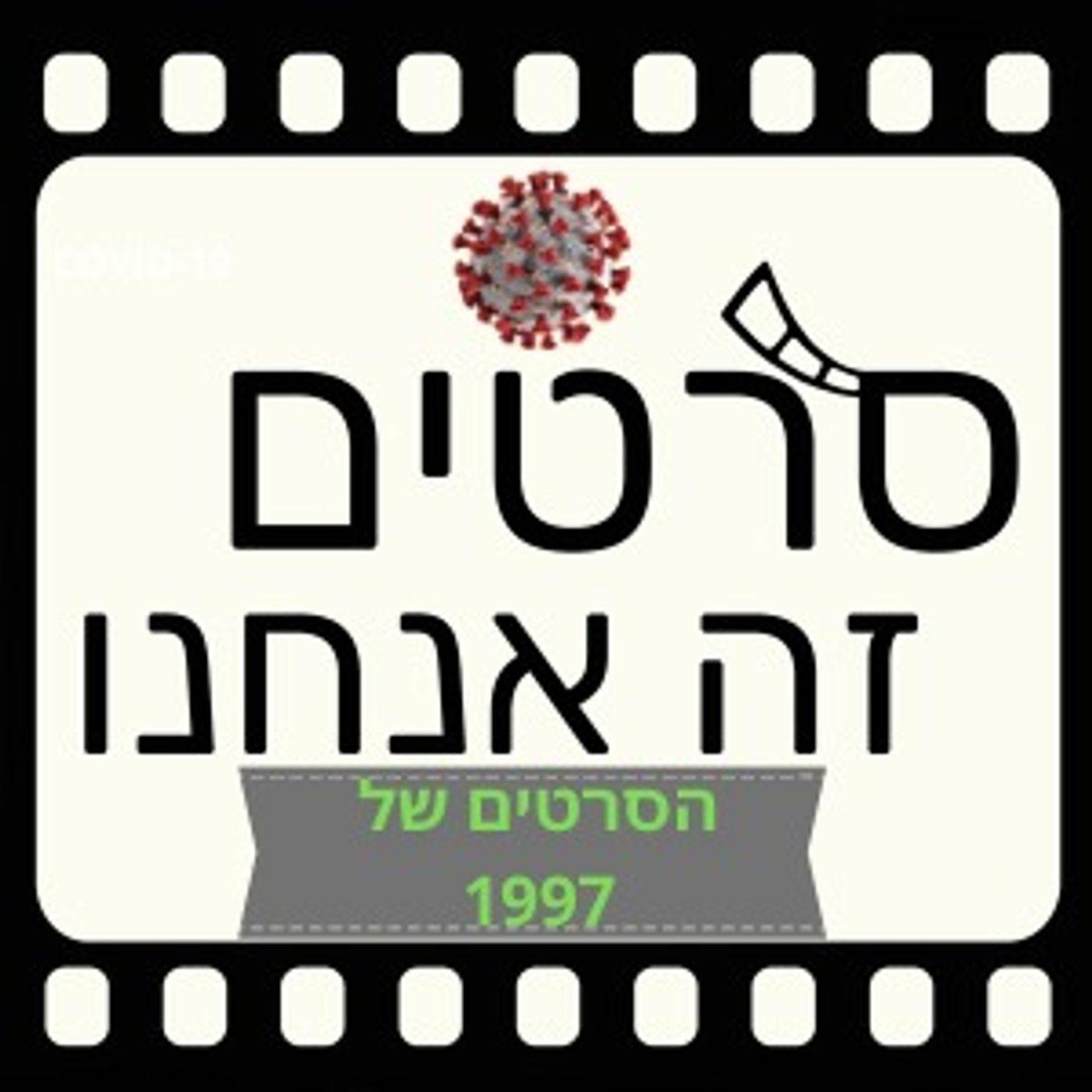 מדברים על הסרטים של 1997 (ספיישל קורונה 16)