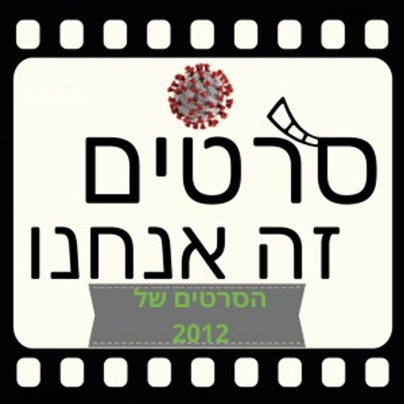 מדברים על הסרטים של 2012 (ספיישל קורונה 30)