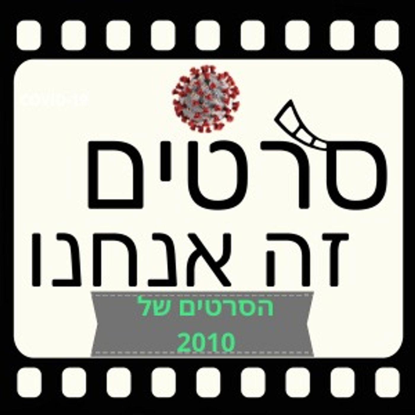 מדברים על הסרטים של 2010 (ספיישל קורונה 28)