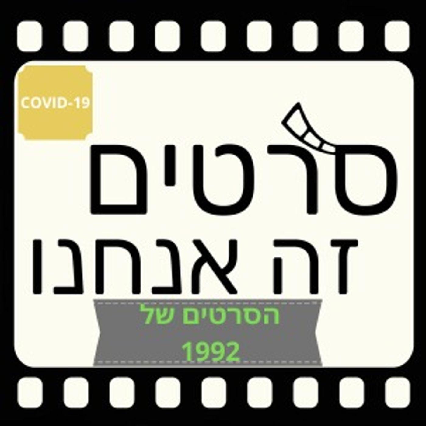 מדברים על הסרטים של 1992 (ספיישל קורונה 12)