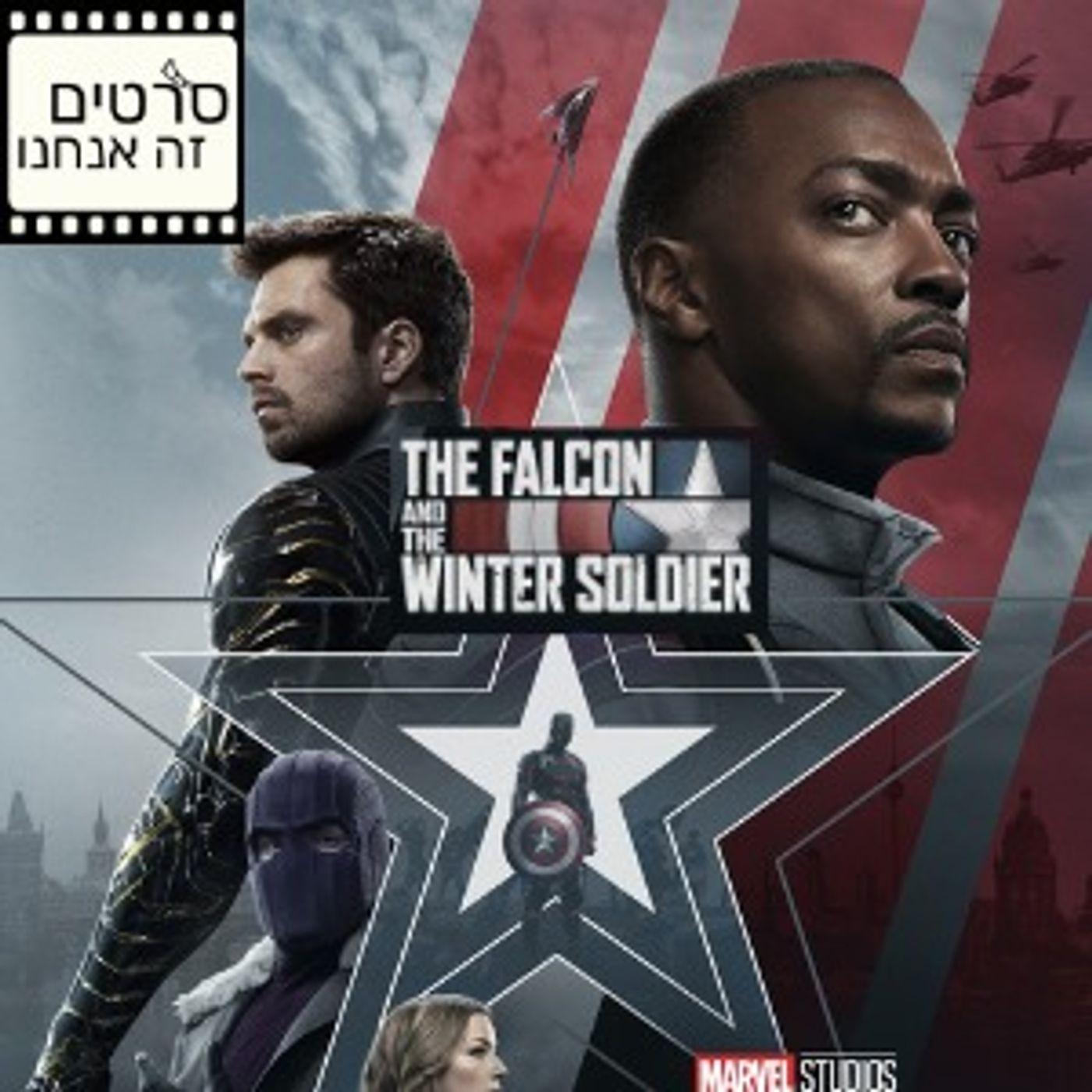 פלקון וחייל החורף זה אנחנו (פרק 058)