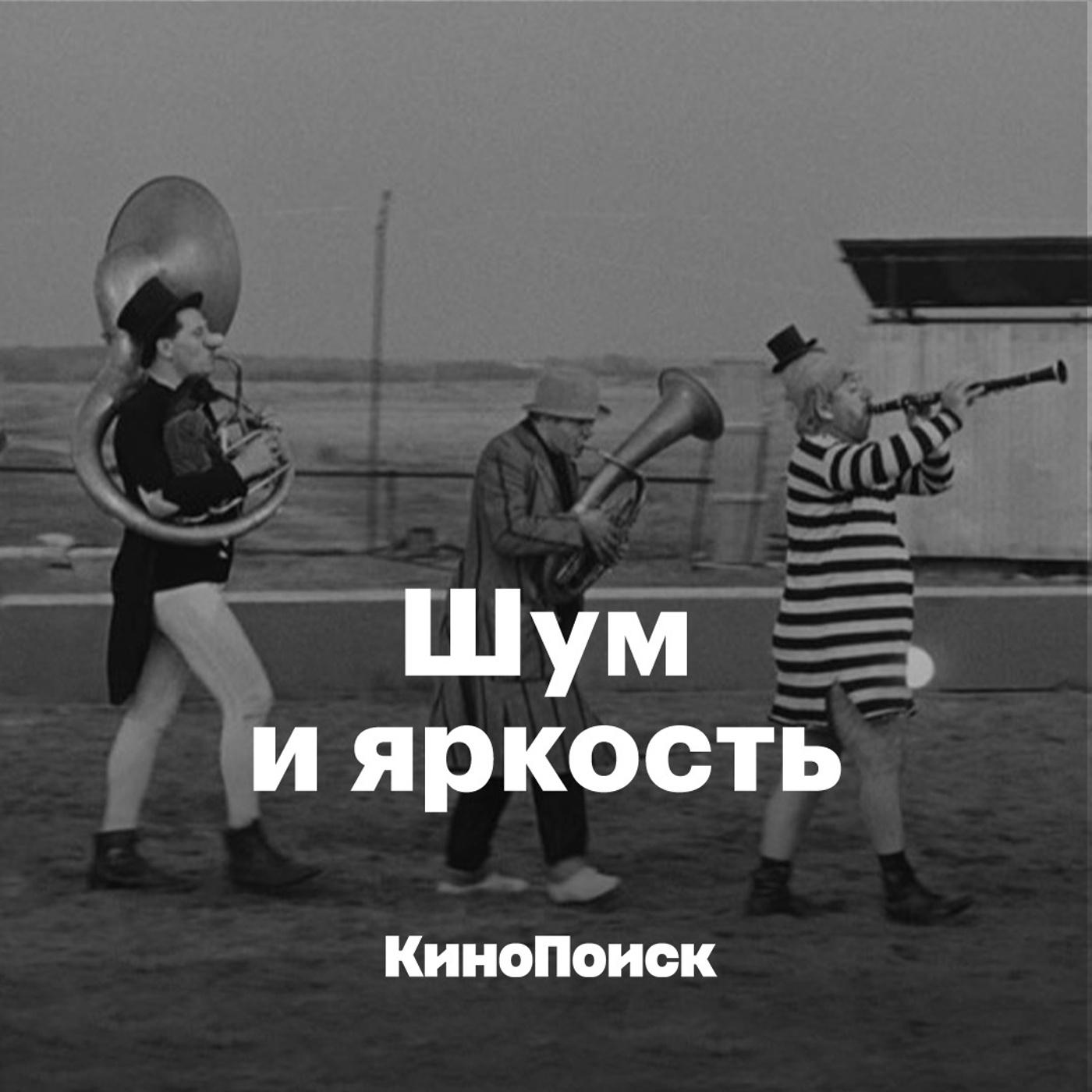 Музыка Нино Роты в фильмах Федерико Феллини