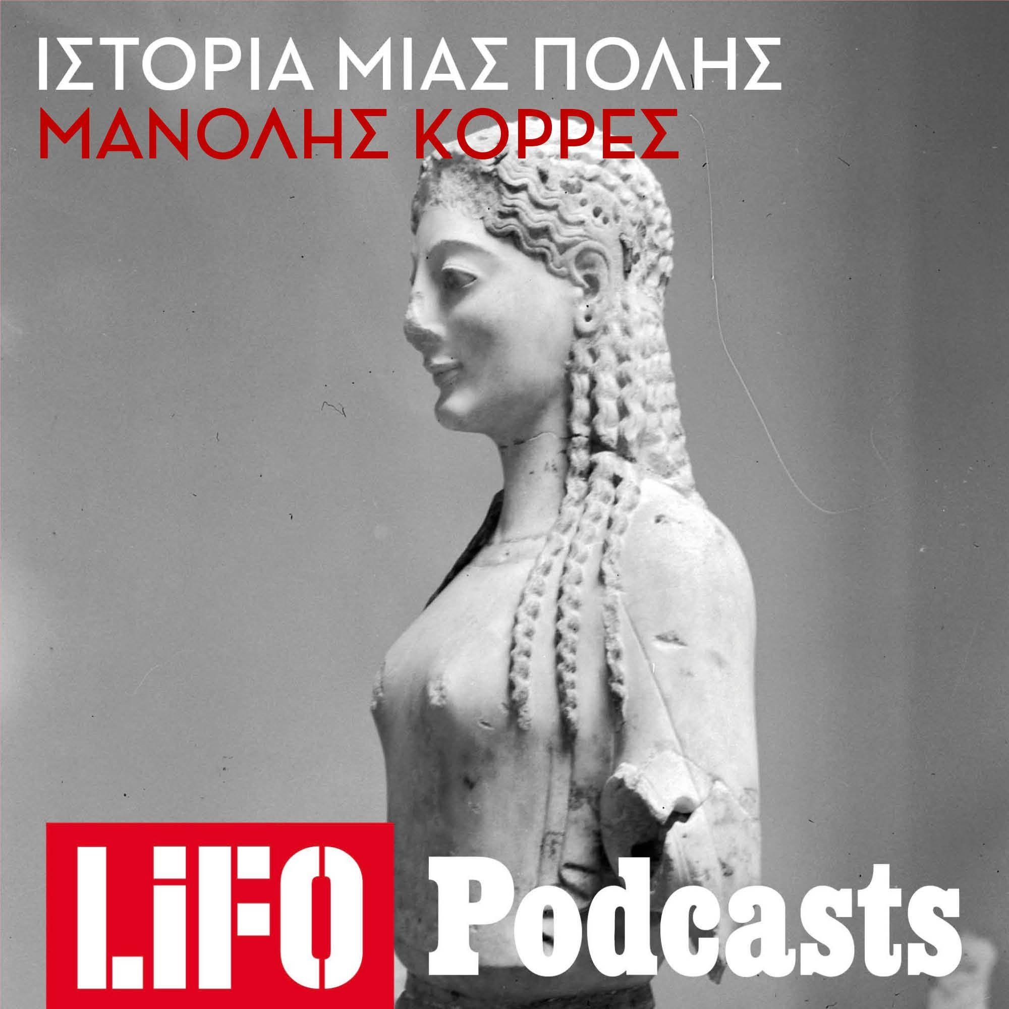 Ο Μανόλης Κορρές στα podcasts της LIFO