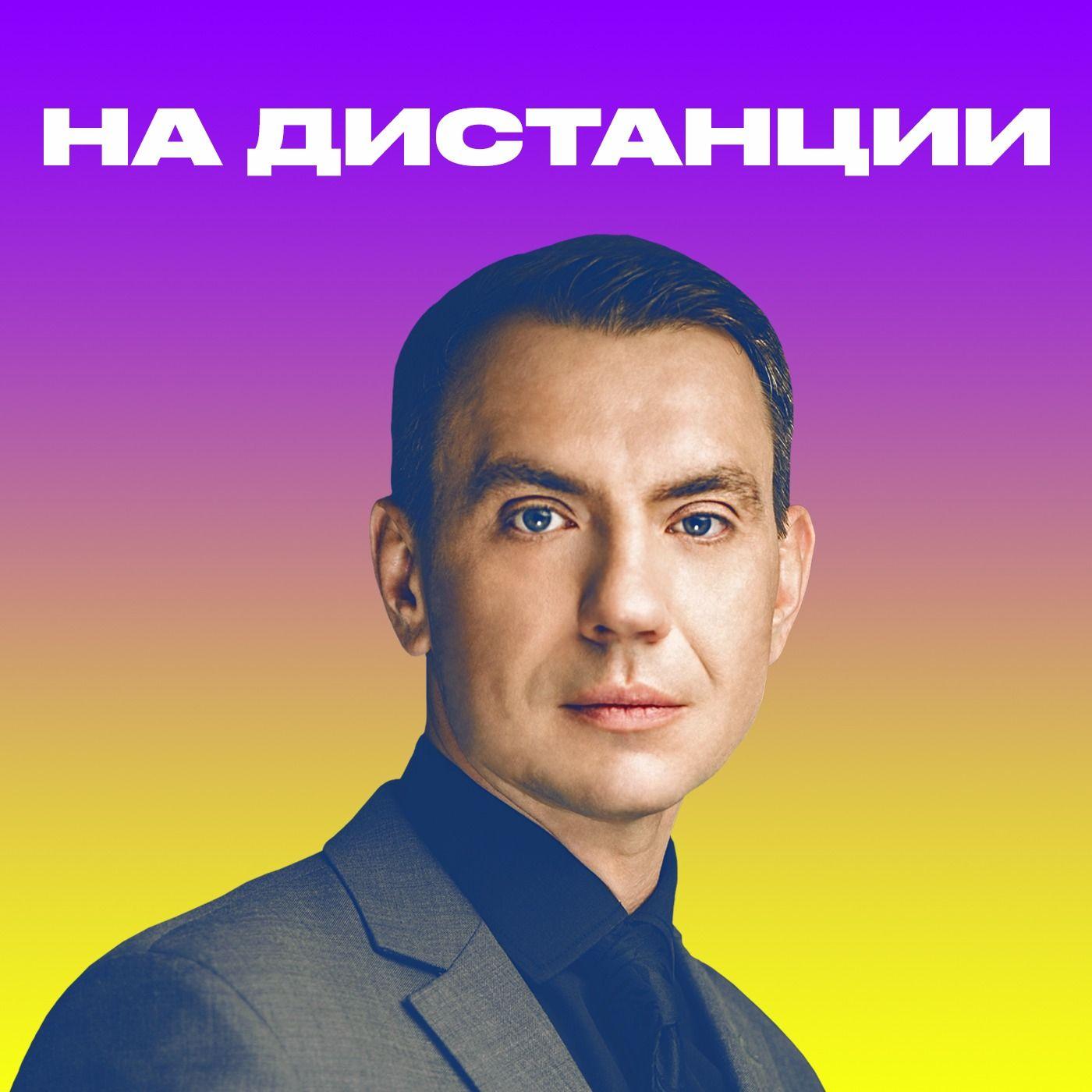 На дистанции. Эпизод #11 | В гостях Александр Шовковский