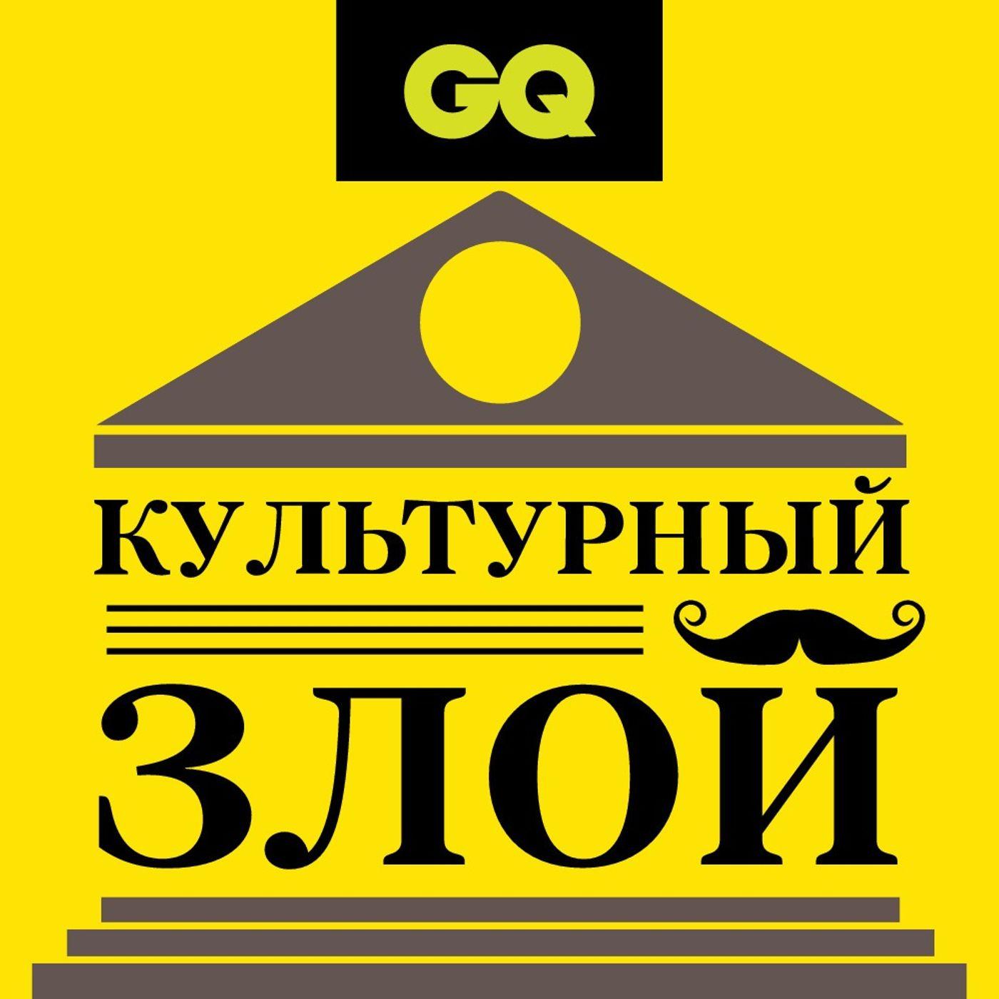 GQ «Культурный злой» с Никитой Кукушкиным