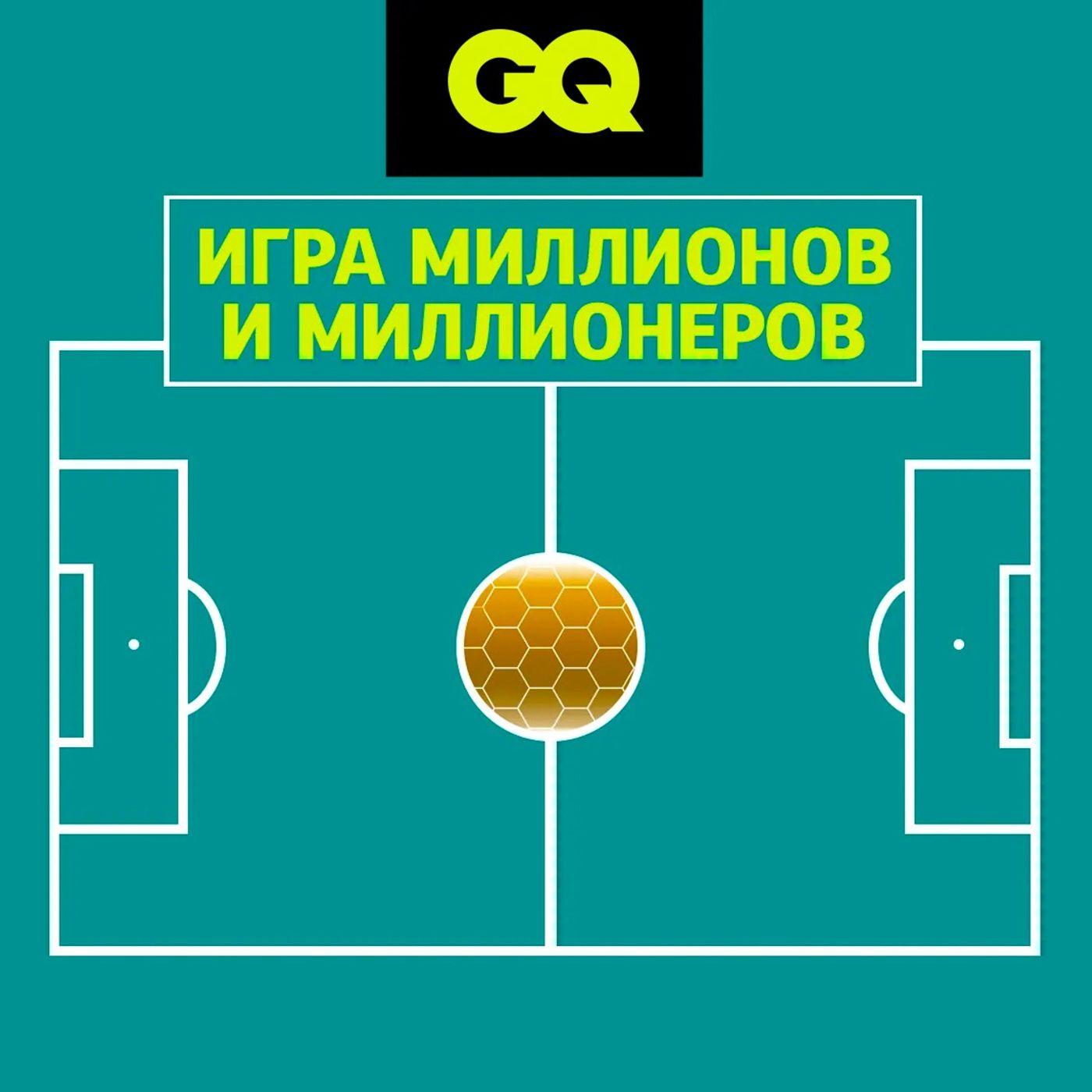 GQ «Игра миллионов и миллионеров»: бразильский «Феномен» и карьерный путь Зинедина Зидана