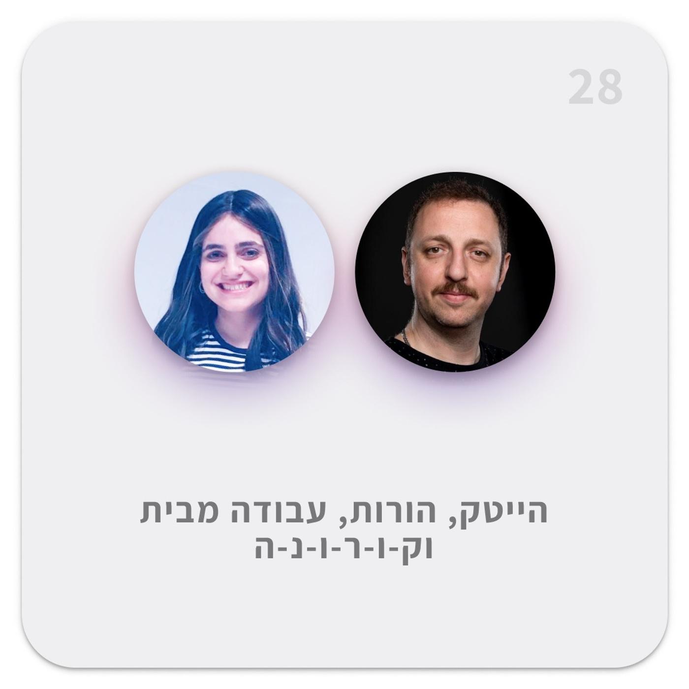 28 על הייטק, הורות, עבודה מהבית וקורונה | עם מיכאל שוורץ ויהודית אשר