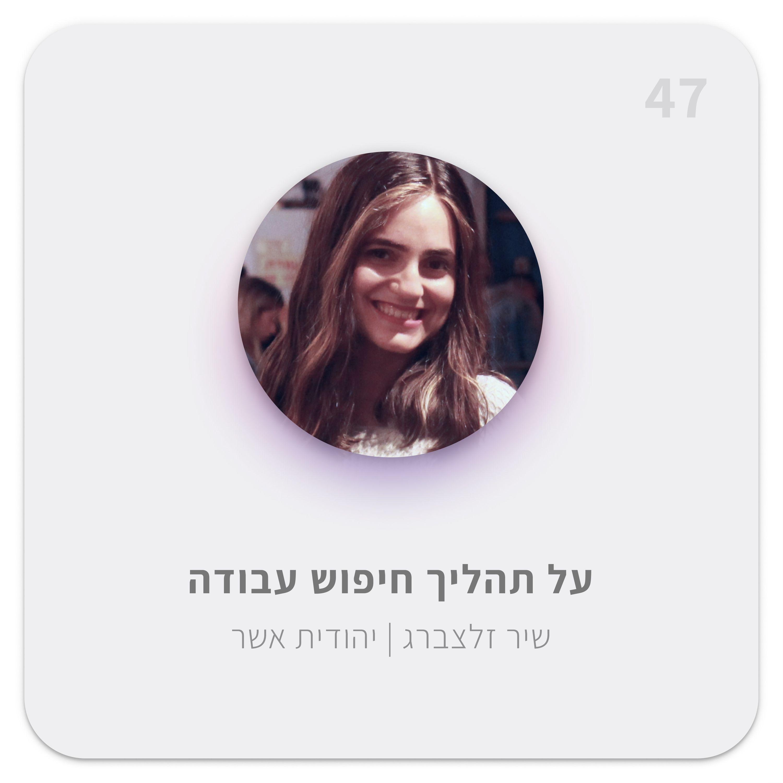 47 על תהליך חיפוש עבודה | עם יהודית אשר