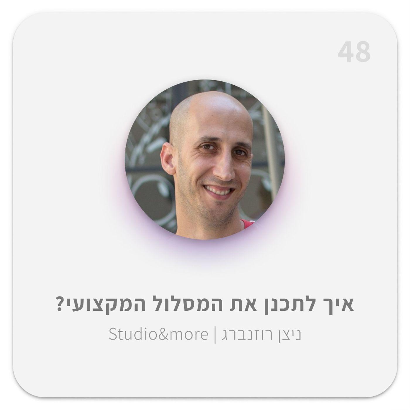 איך לתכנן את המסלול המקצועי ולהקשיב ללב | פרק 48 עם ניצן רוזנברג