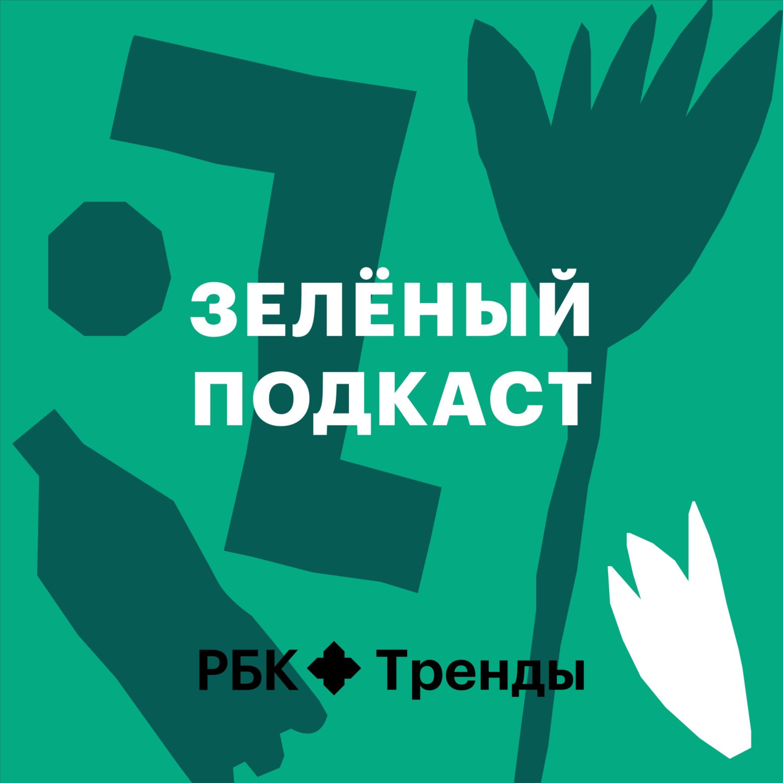 Зеленый подкаст:РБК Тренды